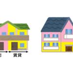 今話題の賃貸併用住宅のメリットとは?賃貸併用住宅の基礎知識!