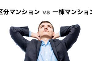 【区分マンションvs一棟マンション】不動産投資はどっちがいいの?